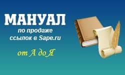 Мануал по продаже ссылок в Sape.ru от А до Я - продажы начались!!!!
