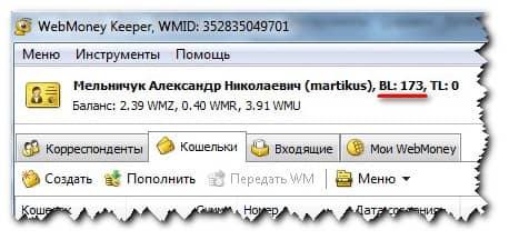 BL WebMoney