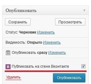 публикация на стену Вконтакте