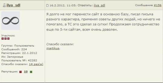отзыв от Ильи