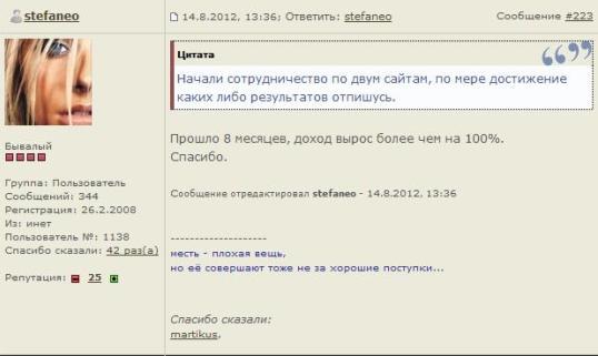 отзыв от Степана