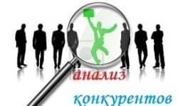 Анализ конкурентов сайта