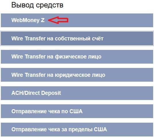 ссылка WebMoney Z