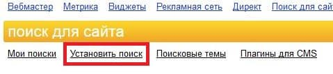 установка поиска от Яндекса