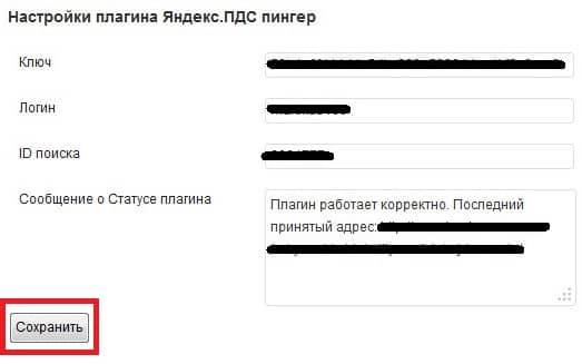 настройки плагина Яндекс.ПДС пингер
