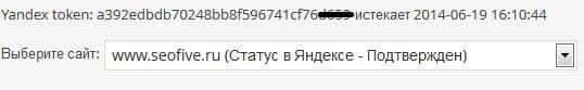 Yandex token