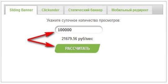 on-line калькулятор расчета доходности по баннерам