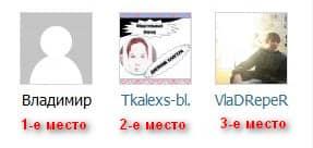 3 победителя конкурса комментаторов за июль 2014 года