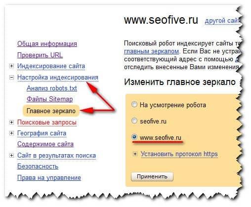 указываем адрес сайта в Яндекс.Вебмастер