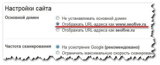 указываем адрес сайта в инструментах для Вебмастеров Google