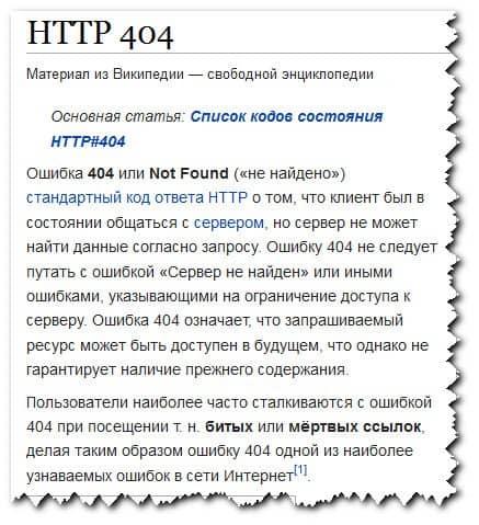 Пояснение ошибки 404 из Википедии