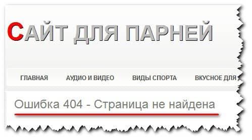 стандартная 404 страница