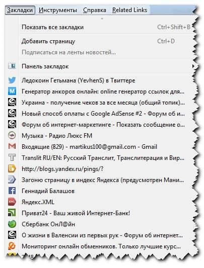 стандартные закладки в Mozilla Firefox