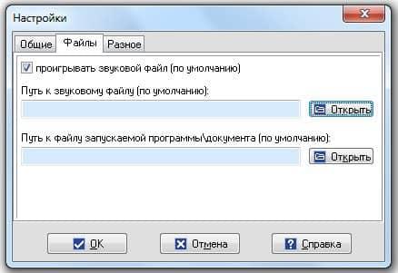 вкладка - Файлы