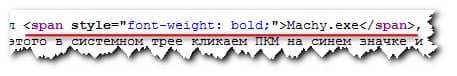 выделение текста в исходном коде страницы