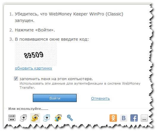 авторизация в системе WebMoney