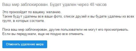 уведомление от Mail.ru