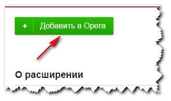 добавление AdBlock Plus в браузер Опера