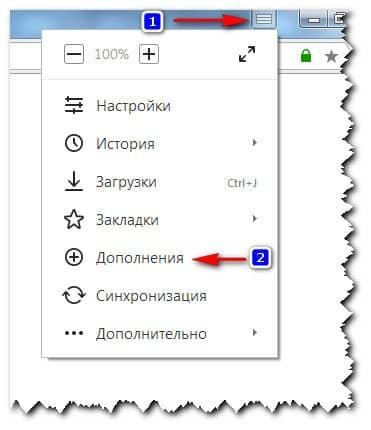 дополнения Яндекс Браузера