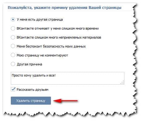 кнопка - Удалить страницу