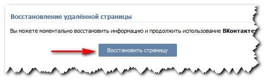 кнопка восстановления страницы