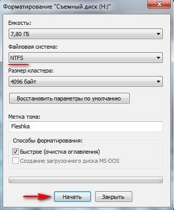 параметры форматирования сьемного носителя