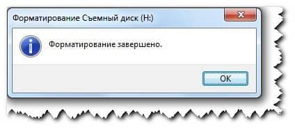 форматирование завершено