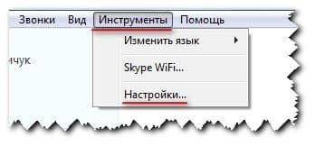 настройки программы Skype