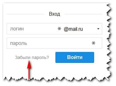 ссылка - Забыли пароль