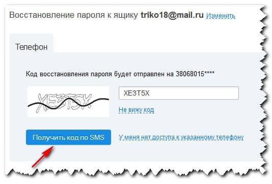 получение кода по SMS