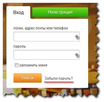 ссылка - Забыли пароль?