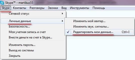 редактирование личных данных