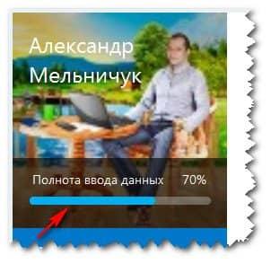 ссылка - Полнота ввода данных