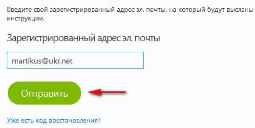 ввод зарегистрированного адреса e-mail