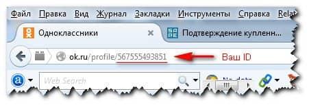числовой идентификатор - ID