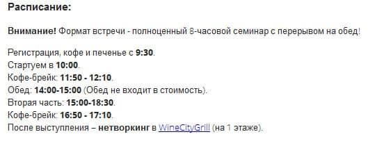 расписание семинара