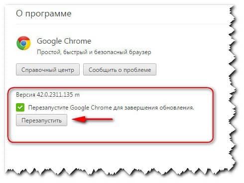 перезапуск Chrome
