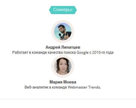 спикеры конференции от Google