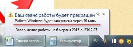 системное уведомление о сроке завершения работы ПК