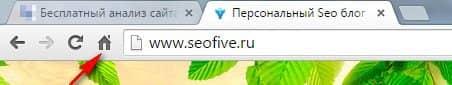 кнопка Главной страницы