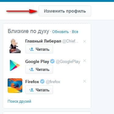 изменение профиля в Твиттере