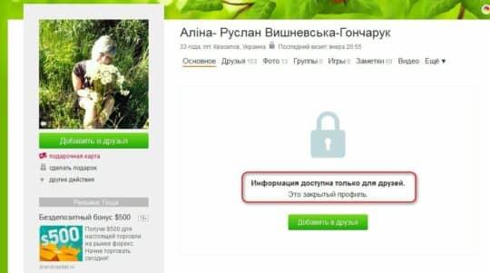 Как сделать в одноклассниках страницу доступной только для друзей видео - Приморско-Ахтарск