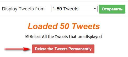 удаление всех твитов с помощью Delete Multiple Tweets