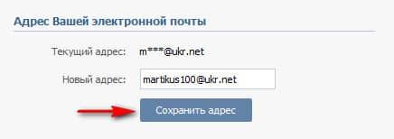 сохранение нового адреса e-mail