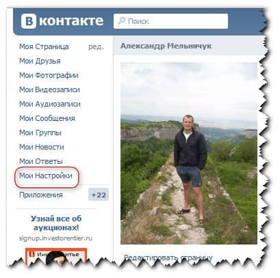 настройки в социальной сети Вконтакте