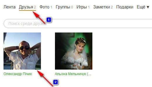 друзья в Одноклассниках