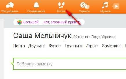 гости в Одноклассниках