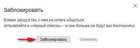 кнопка - Заблокировать