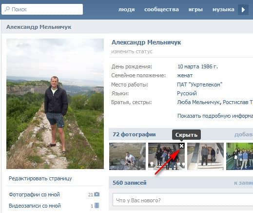 Как сделать свою фотографию в вконтакте