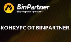 отличный конкурс от партнерской программы Binpartner.com